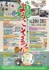青谷ようそこ祭2011
