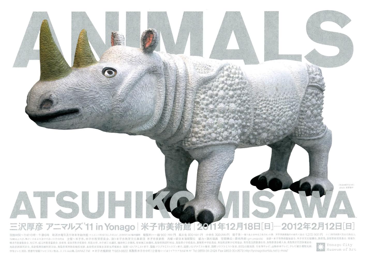 三沢厚彦 ANIMALS '11 in Yonago