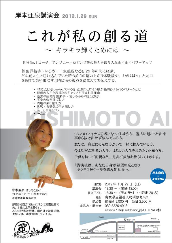 岸本亜泉講演会「これが私の創る道」